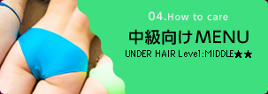 04. How to care 中級向けMENU | UNDER HAIR Level:MIDDLE★★