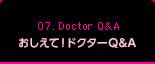 07. Doctor Q&A  おしえて!ドクターQ&A
